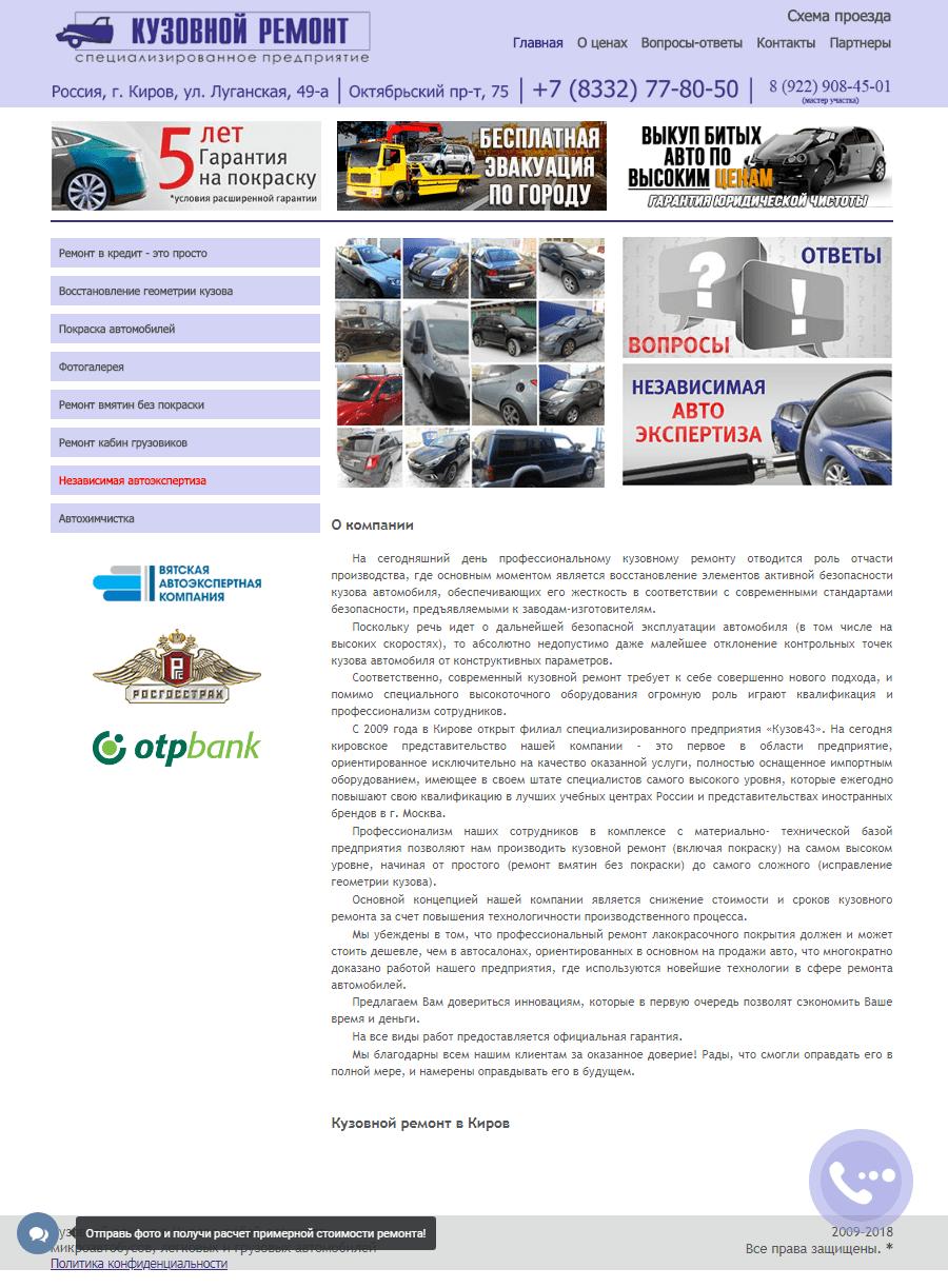 Кузовной ремонт в Кирове