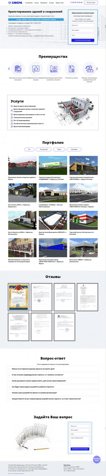 Сайт услуг проектирования Сфера